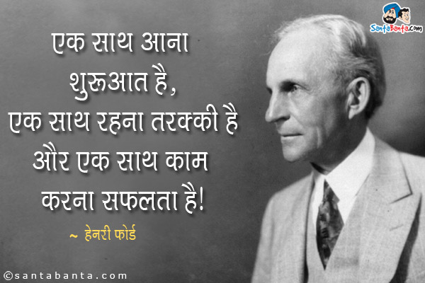henry ford quote hindi