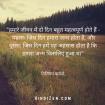 hindizen.com quote