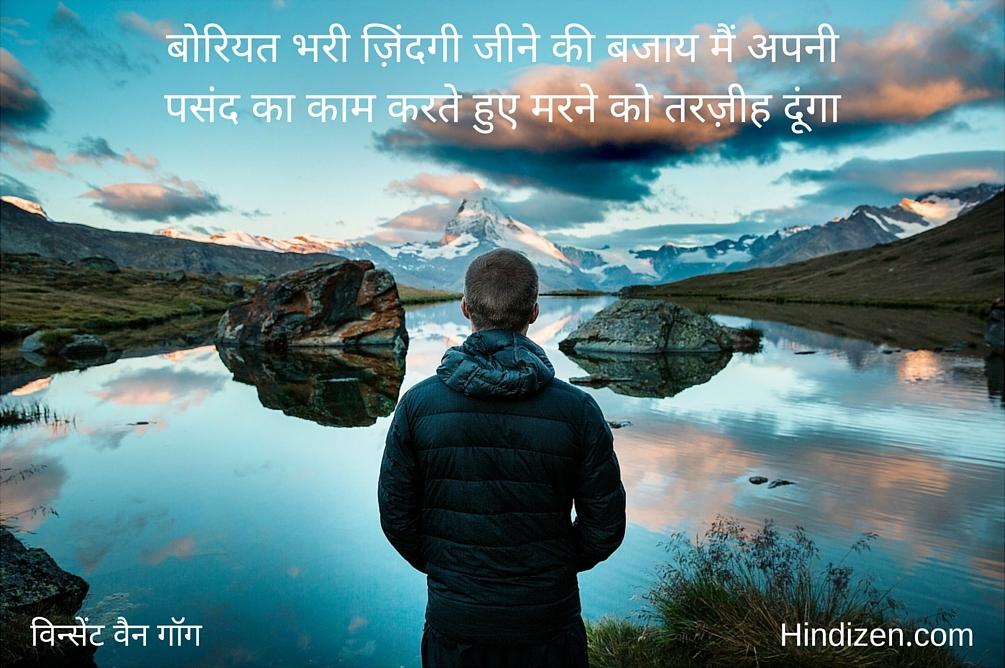 vincent van gogh hindi quote
